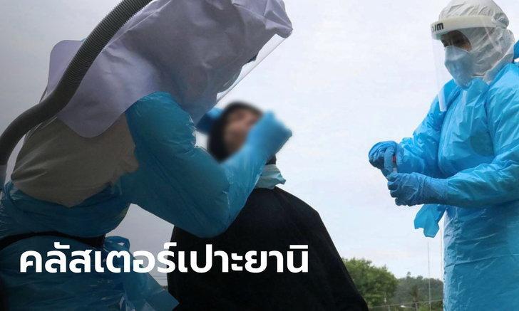 คลัสเตอร์เปาะยานิ ศูนย์มัรกัสยะลา ระบาดลุกลาม 12 จังหวัด ติดเชื้อแล้ว 402 ราย