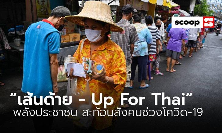 """""""เส้นด้าย - Up For Thai"""" พลังประชาชน สะท้อนสังคมช่วงโควิด-19"""