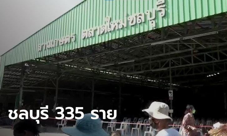 โควิดชลบุรียอดติดเชื้อพุ่ง 335 ราย คลัสเตอร์ตลาดใหม่นำโด่ง