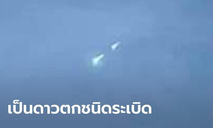 สถาบันวิจัยดาราศาสตร์แห่งชาติ เผยสาเหตุเสียงดังทั่วภาคเหนือ เป็นดาวตกชนิดระเบิด