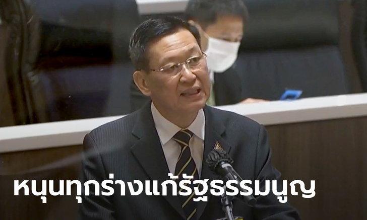 พลังประชารัฐ พร้อมหนุนร่างแก้รัฐธรรมนูญ รวมของเพื่อไทย ให้ผ่านวาระแรก