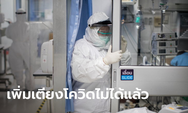 ผู้ป่วยวิกฤตใน กทม. พุ่งสูงทุกวัน กรมการแพทย์ ยอมรับขยายเตียงไอซียูไม่ได้อีกแล้ว