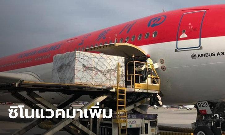 """""""ซิโนแวค"""" ส่งถึงไทยอีก 2 ล้านโดส อนุทินลั่น ปีนี้ครบ 100 ล้านโดสแน่นอน"""