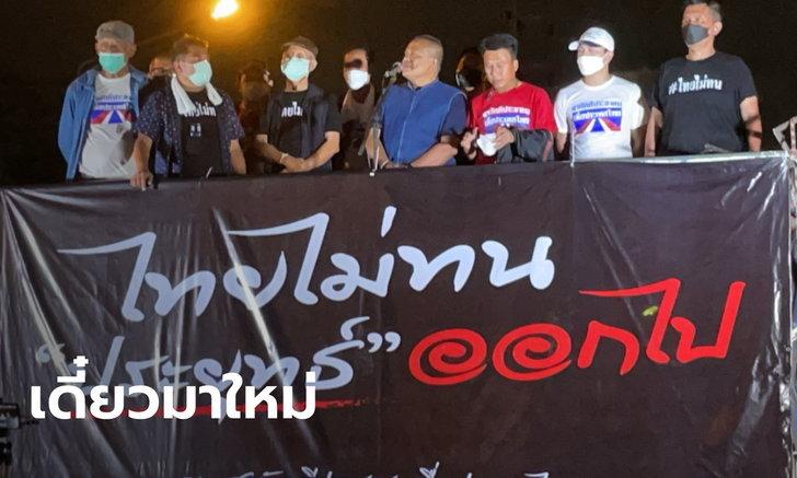 """""""ไทยไม่ทน"""" ประกาศยุติการชุมนุม นัดอีกครั้ง 26 มิ.ย.นี้ ที่อนุสาวรีย์ประชาธิปไตย"""
