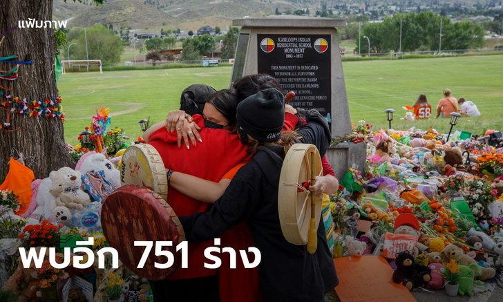 ช็อกซ้ำ! เจอร่างนักเรียน 751 ศพ ฝังใต้ดินโรงเรียนประจำอีกแห่งในแคนาดา