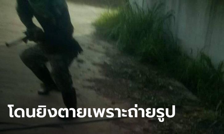 ภาพมรณะ! ลุงควงปืนร่อนทั่วหมู่บ้าน ตำรวจให้หลานถ่ายรูปเป็นหลักฐาน สุดท้ายโดนยิงตาย