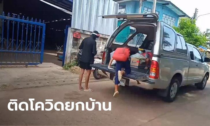 ภาพบาดใจ 3 พี่น้องติดโควิด เดินขึ้นรถที่มารับไป รพ. ก่อนหน้านี้พ่อก็ติดเชื้อ