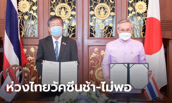ญี่ปุ่นลงนามมอบวัคซีนให้ไทย 1.05 ล้านโดส ลั่นเห็นใจผลิตไม่พอ-ล่าช้า จนอัตราฉีดน้อย