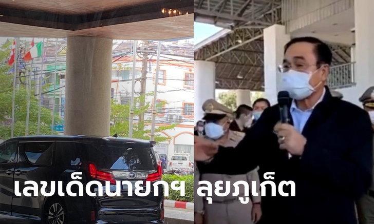 ส่องเลขเด็ด! เลขเครื่องบิน-เลขรถนายกฯ ลุยเปิด Phuket Sandbox