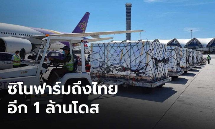 """การบินไทย ขนวัคซีน """"ซิโนฟาร์ม"""" ลอต 2 อีก 1 ล้านโดส ถึงไทยแล้ว"""