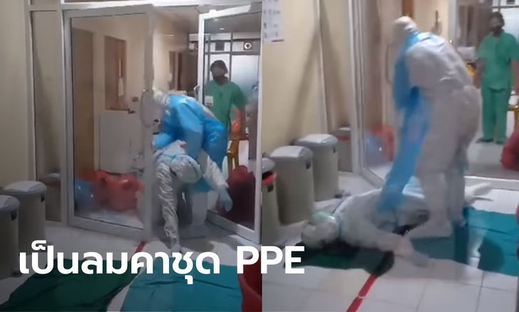 สุดบีบหัวใจ พยาบาลจะเป็นลมคลานออกจากหอผู้ป่วยโควิด ให้เพื่อนช่วยถอดชุด PPE