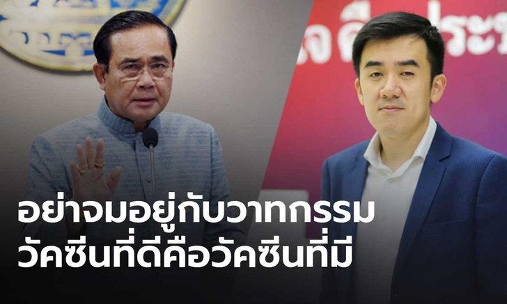 """รองโฆษกพรรคเพื่อไทย แนะ """"บิ๊กตู่"""" ใช้วิธีการทูตเจรจาจัดหาวัคซีน"""