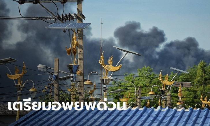 เปิดคลิปนาทีระเบิด #โรงงานกิ่งแก้วไฟไหม้ เร่งอพยพคนในรัศมี 5 กม. หวั่นไฟลามถึงถังเคมี