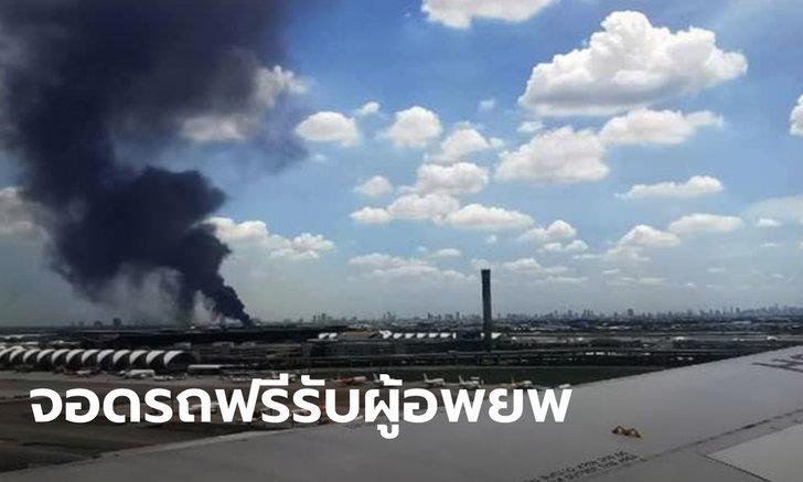 สนามบินสุวรรณภูมิ จัดพื้นที่จอดรถให้ประชาชนที่เจอผลกระทบจากไฟไหม้โรงงานโฟมกิ่งแก้ว