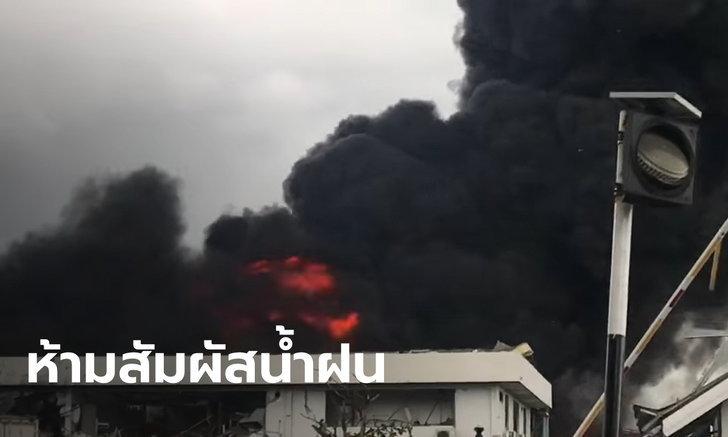 ห้ามโดนฝน! ไฟไหม้โรงงานปะทุอีกรอบ ยันไม่ใช่ฝนกรด แต่มีสารเคมีอันตราย
