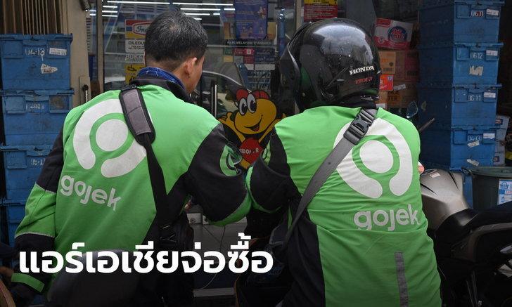 สื่อนอกเผย แอร์เอเชีย จ่อซื้อโกเจ็กไทย แม้ตลาดแข่งเดือด-กำไรบาง