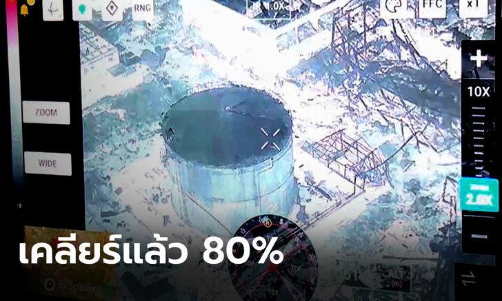 ผู้ว่าฯ เผยกำจัดสารเคมีโรงงานหมิงตี้ได้ 80% แล้ว คนที่อยู่ในรัศมีเกิน 1 กม. กลับเข้าบ้านได้