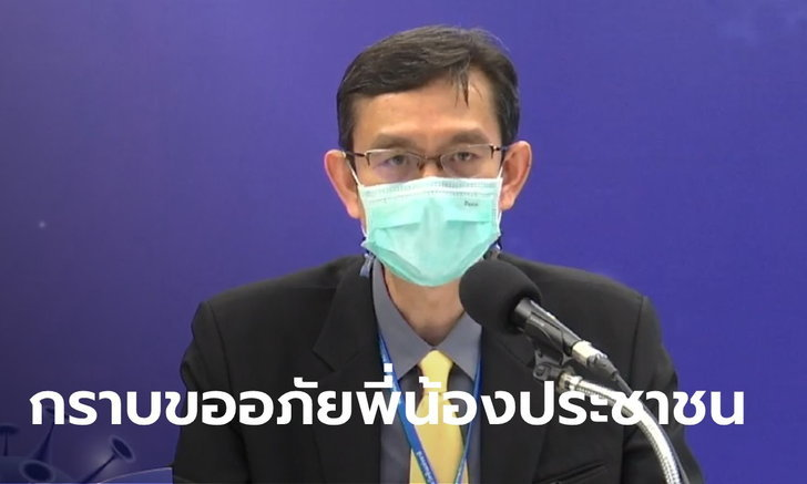 ผอ.สถาบันวัคซีนแห่งชาติ ขอโทษประชาชน จัดหาวัคซีนไม่ทันต่อสถานการณ์โควิด