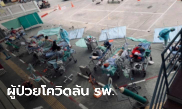 ภาพหดหู่ เตียงโควิดเต็ม ผู้ป่วยล้นออกมานอกอาคาร รพ.สระบุรี ลมพัดฉากกั้นล้มระเนระนาด