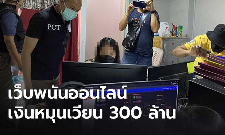 จับอีก! เว็บพนันออนไลน์ พบเงินหมุนเวียน 300 ล้าน
