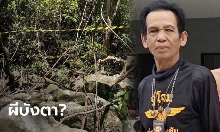 ลุงวัย 67 ปี หลงป่าภูหลวง 12 วันยังหาไม่พบ ลูกสาวหันพึ่งหมอดู บอกผีบังตา