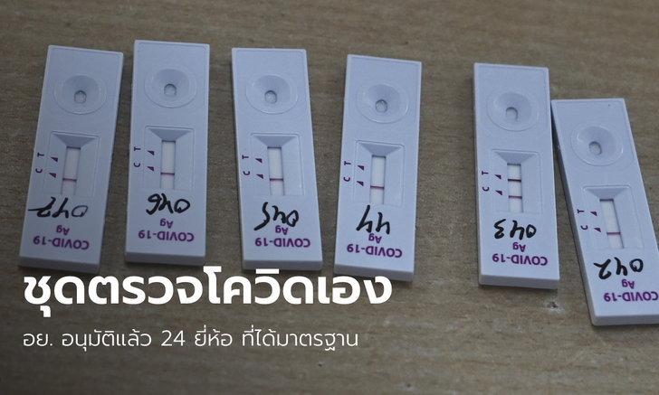 เช็กเลย! 24 ยี่ห้อ ชุดตรวจ Rapid Antigen Test อย. อนุมัติ ปลดล็อกซื้อตรวจโควิดเอง