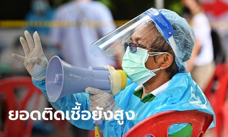 ยอดตายลดลง! โควิดวันนี้เสียชีวิต 56 ราย ติดเชื้อเพิ่ม 8,685 ราย หายป่วย 3,797 ราย