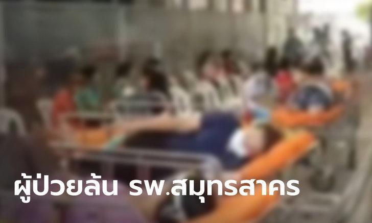 สมุทรสาครวิกฤต โควิดวันนี้ 590 ราย! คนป่วยต้องนอนรอเตียงนอกโรงพยาบาล-ไอซียูเต็ม