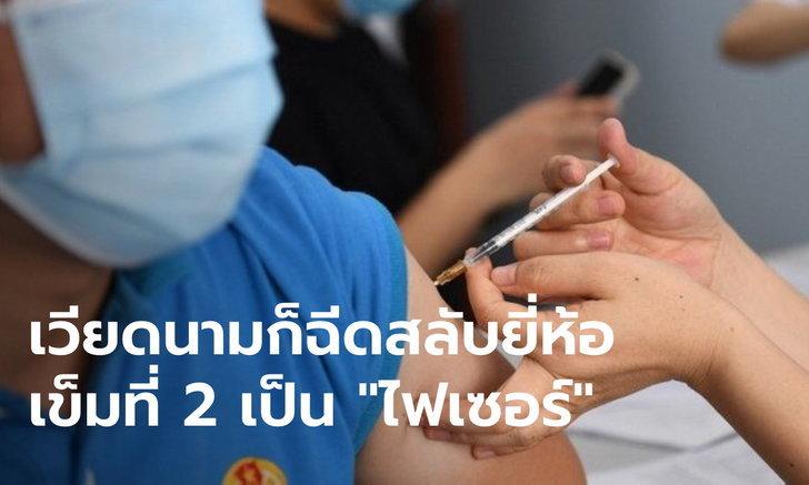 """รัฐบาลเวียดนามเตรียมฉีดวัคซีนสลับยี่ห้อ """"แอสตร้าฯ+ไฟเซอร์"""" มั่นใจประสิทธิภาพสูง"""