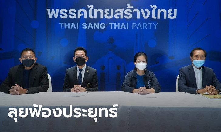 พรรคไทยสร้างไทย เดินหน้าฟ้องประยุทธ์ ปมดื้อซื้อวัคซีนซิโนแวค ทั้งที่กันโควิดไม่ได้