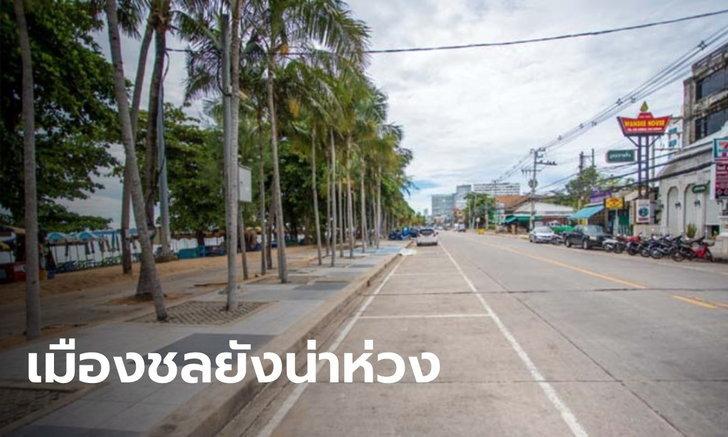 ชลบุรียังหนัก ยอดผู้ป่วยโควิดรายใหม่เพิ่มอีก 659 ราย เสียชีวิต 1 ราย