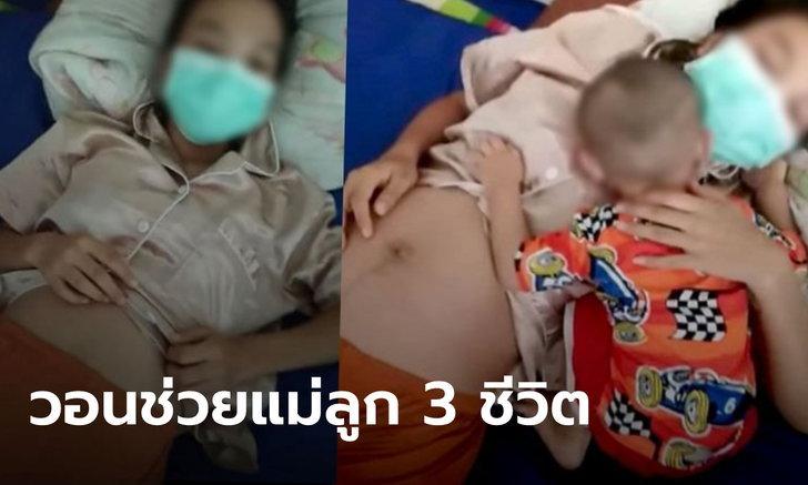 วอนช่วยสาวท้อง 8 เดือน ท้องแข็ง-ไข้สูง รพ.ไม่รับตรวจโควิด กักตัวอยู่กับลูก 1 ขวบ