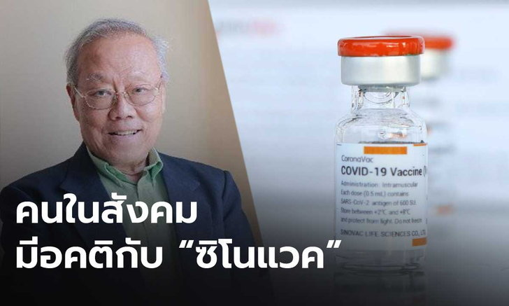 """""""หมอประกิต"""" แนะคนไทยให้ความยุติธรรม """"ซิโนแวค"""" ชี้สังคมอคติเกินจริง"""