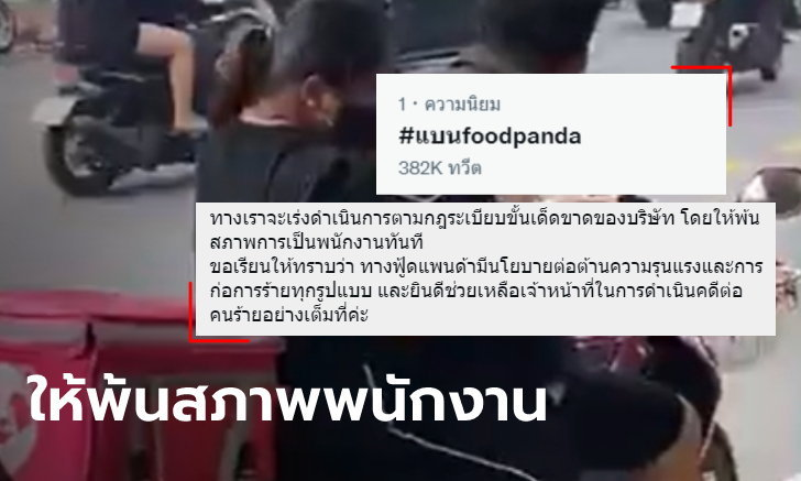 #แบนfoodpanda กระหึ่มทวิตเตอร์ หลังประกาศไล่ออกพนักงานไปร่วมชุมนุม