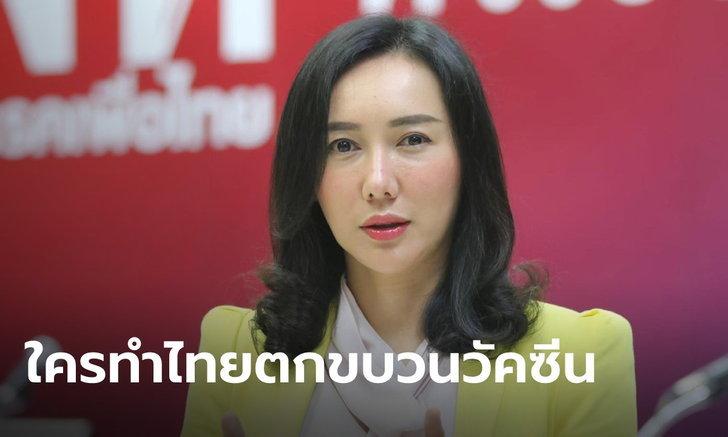 """""""เพื่อไทย"""" จี้เปิดรายชื่อกรรมการ สั่งไทยไม่ร่วม COVAX ชี้ ชี้รัฐล้มเหลว คนตายเป็นใบไม้ร่วง"""