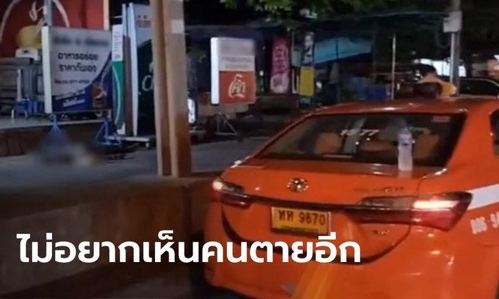 แท็กซี่น้ำใจงาม พาชายเร่ร่อนนอนหายใจรวยรินส่ง รพ. ไม่อยากเห็นคนตายริมถนนอีก