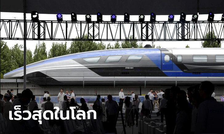 จีนเผยโฉมรถไฟแมกเลฟรุ่นใหม่ วิ่งฉิว 600 กิโลเมตรต่อชั่วโมง