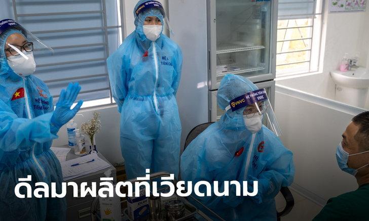 เวียดนามเจรจาสหรัฐ เปิดทางตั้งโรงงานวัคซีน mRNA เริ่มผลิตเร็วสุดไตรมาส 4