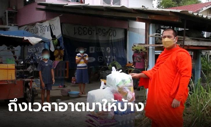 พระขนอาหาร-ของใช้ส่งถึงหน้าบ้าน หลังญาติโยมหายไม่มาใส่บาตร เพระติดโควิด-กักตัว