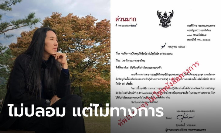 """""""วาสนา"""" เผย กองทัพไทยแจง เอกสารขอ """"โมเดอร์นา"""" ไม่ปลอมแต่ไม่ใช่เอกสารทางการ"""
