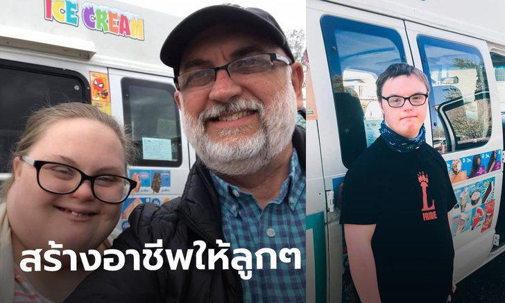 พ่อมะกัน ห่วงอนาคตลูกดาวน์ซินโดรม 2 คน ลงทุนซื้อรถให้ขายไอศกรีมหาเลี้ยงตัวเอง
