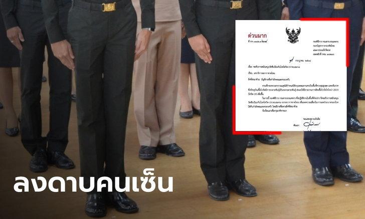 """กองทัพไทย รับ เอกสารขอ """"โมเดอร์นา"""" ของจริง แต่ทำโดยพลการ สั่งลงโทษ ผอ.กองฯ แล้ว"""