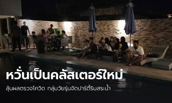 สั่งปิดชั่วคราว โรงแรมดังเกาะยอ ปล่อย 48 วัยรุ่นจัดปาร์ตี้ริมสระน้ำ