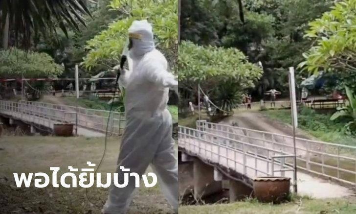 คลิปเรียกรอยยิ้ม กู้ภัย-เจ้าหน้าที่ สวม PPE พาผู้ป่วยโควิด-19 เต้นออกกำลังกาย