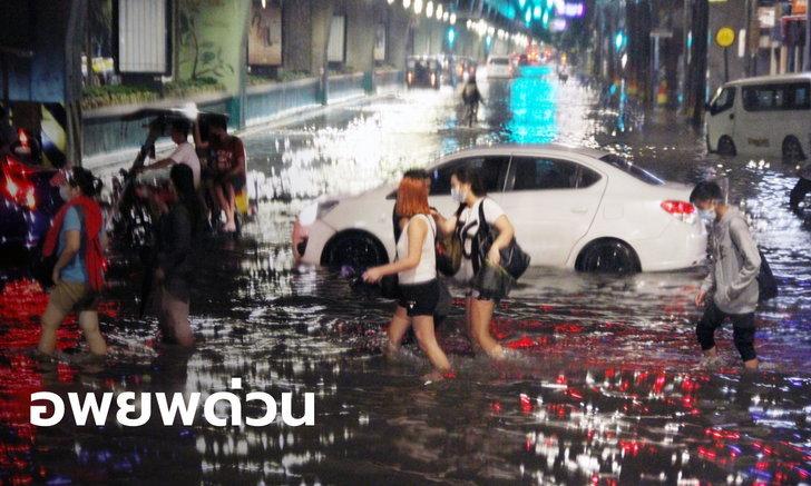 ฟิลิปปินส์ สั่งอพยพประชาชนนับหมื่น หนีน้ำท่วม หลังฝนตกหนักต่อเนื่อง