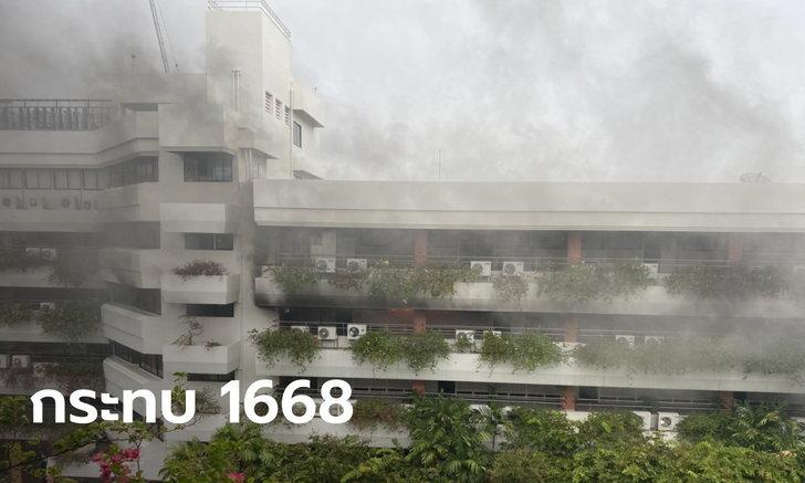 ไฟไหม้สถาบันวิจัย กรมการแพทย์ เสียหายเล็กน้อย แต่กระทบคู่สาย 1668 ใช้การไม่ได้