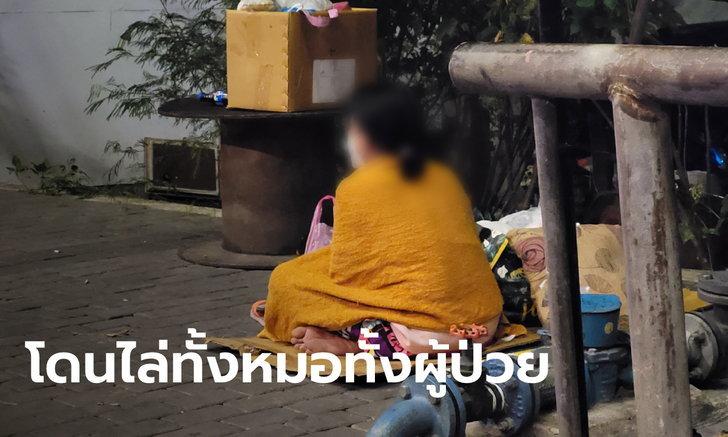 สาววัย 24 ติดโควิด ถูกสามีทำร้าย-ไล่ออกจากบ้าน ไม่กล้ากลับไปหาแม่ นั่งร้องไห้อยู่ริมถนน