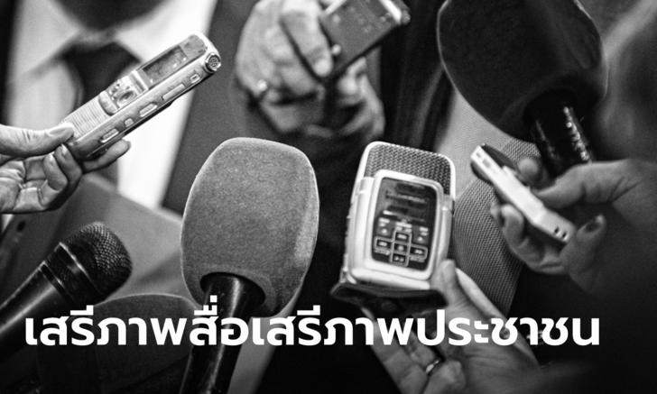 """6 องค์กรวิชาชีพสื่อ เตือนรัฐบาล """"คุกคามเสรีภาพสื่อ-ประชาชน"""" ย่อมนำไปสู่ความล่มสลาย"""