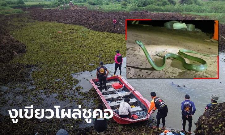 พระทำพิธีส่งวิญญาณหนุ่มคำชะโนดจมน้ำดับ ชาวบ้านนับร้อยตะลึง งูเขียวชูคอจุดวางศพ