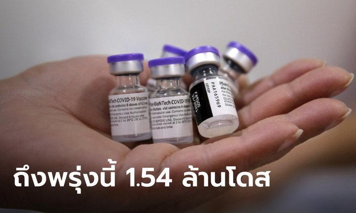 กรี๊ด! วัคซีนไฟเซอร์ 1.54 ล้านโดส ที่สหรัฐบริจาคให้ ส่งถึงไทยเช้าพรุ่งนี้ (30 ก.ค.)